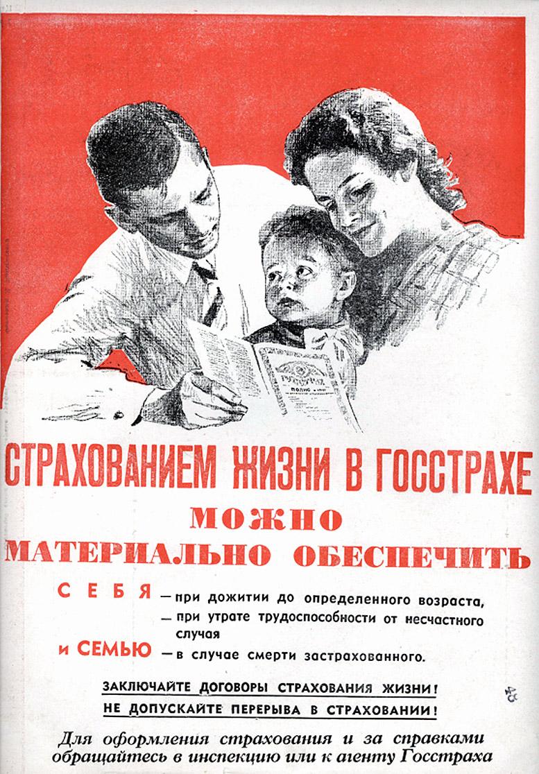 картинка для рекламы страхования