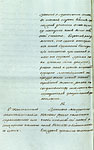 Страница 18 Указа имератрицы Екатерины II о создании Страховой экспедиции