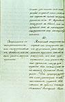 Страница 16 Указа имератрицы Екатерины II о создании Страховой экспедиции