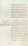 Страница 13 Указа имератрицы Екатерины II о создании Страховой экспедиции