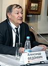 Александр Федонкин