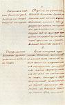 Страница 12 Указа имератрицы Екатерины II о создании Страховой экспедиции