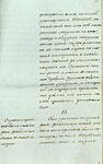 Страница 19 Указа имератрицы Екатерины II о создании Страховой экспедиции