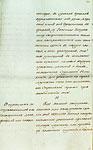 Страница 17 Указа имератрицы Екатерины II о создании Страховой экспедиции