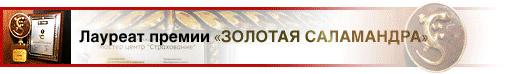 "Мастер-Центр ""Страхование"" – лауреат премии ""Золотая Саламандра"""